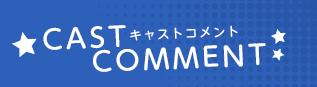 CAST COMMENT