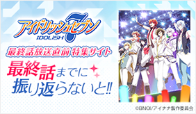 TVアニメ第1期特集サイト