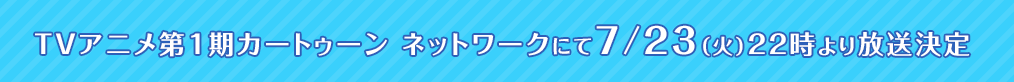 TVアニメ第1期カートゥーン ネットワークにて7/23(火)22時より放送決定