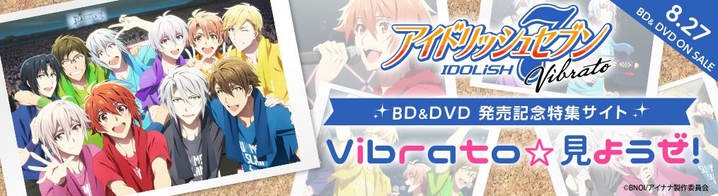 「アイドリッシュセブンVibrato」Vibrato☆見ようぜ!