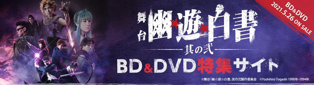 舞台「幽☆遊☆白書」BD&DVD特集サイト