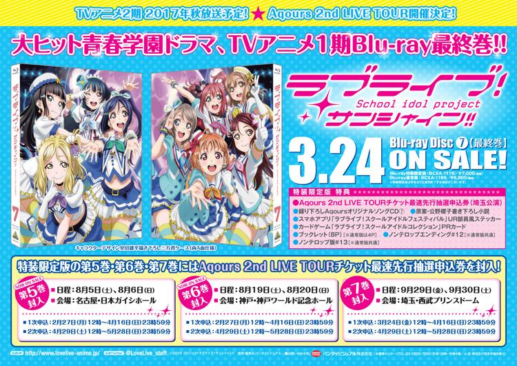 「ラブライブ!サンシャイン!!」Aqours Next Step! Project始動!Blu-ray第5巻、第6巻、第7巻特装限定版 イベントチケット最速先行抽選申込券詳細確定!!