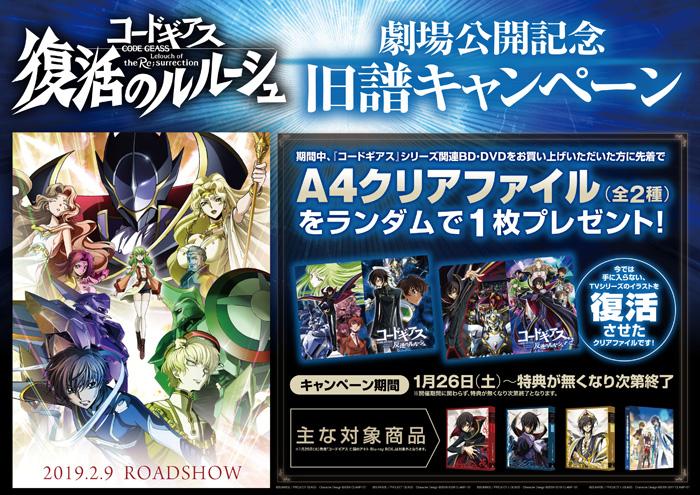 『コードギアス 復活のルルーシュ』劇場公開記念旧譜キャンペーン 開催決定!
