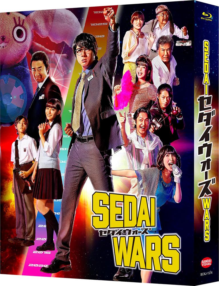 主演・山田裕貴×監督・坂本浩一 ドラマ『SEDAI WARS』Blu-ray BOX発売決定!!<※2020年6月5日発売日情報更新>