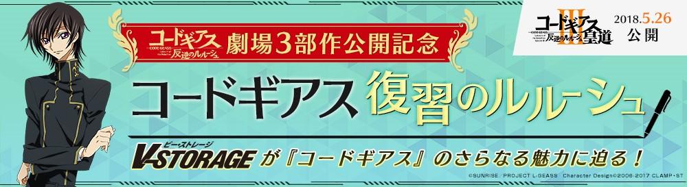 『コードギアス 反逆のルルーシュ』劇場3部作公開記念サイト<br>コードギアス 復習のルルーシュ