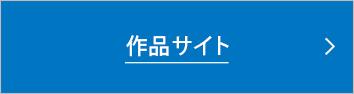 作品サイト