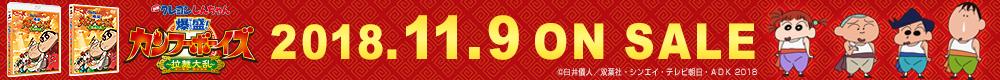 7月5日 「映画クレヨンしんちゃん 爆盛!カンフーボーイズ〜拉麺大乱〜」BD&DVD発売