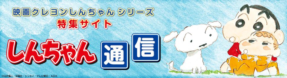 「映画 クレヨンしんちゃん」シリーズ特集サイト<br>しんちゃん通信