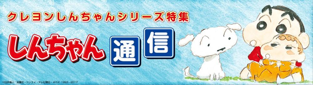 クレヨンしんちゃんシリーズ特集 しんちゃん通信