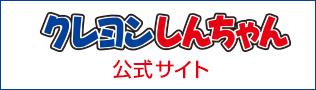 『クレヨンしんちゃん』公式ポータルサイト