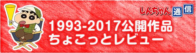 1993-2017公開作品  ちょこっとレビュー