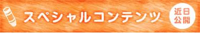 スペシャル コンテンツ