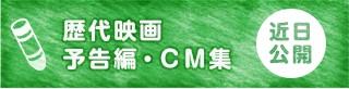歴代映画予告編・CM集