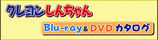 クレヨンしんちゃん Blu-ray&DVDカタログ