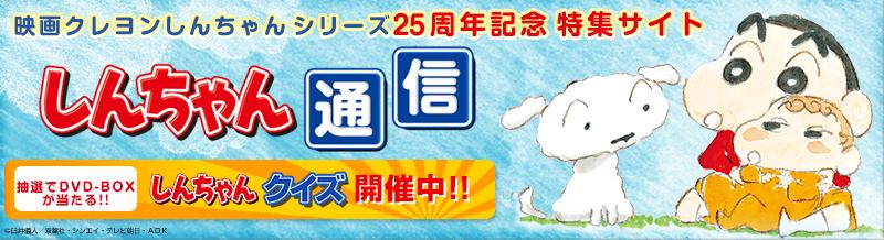 映画クレヨンしんちゃん シリーズ 25周年記念特集サイト