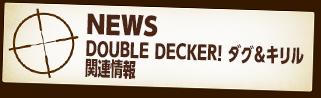 NEWS DOUBLE DECKER! ダグ&キリル 関連情報