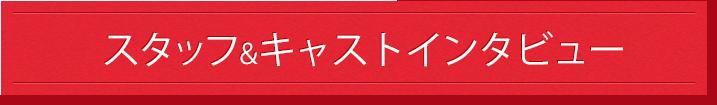 スタッフ&キャスト インタビュー