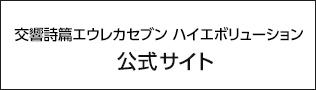 交響詩篇エウレカセブン ハイエボリューション 公式サイトs