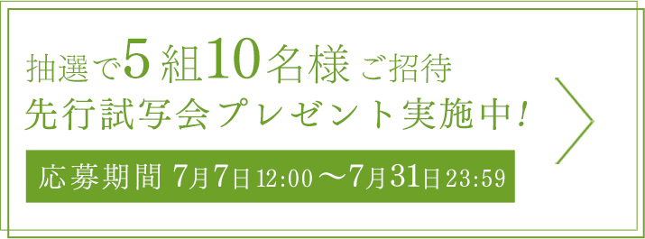 抽選で5組10名様ご招待 先行試写会プレゼント実施中! 応募期間 7月7日12:00~7月31日23:59