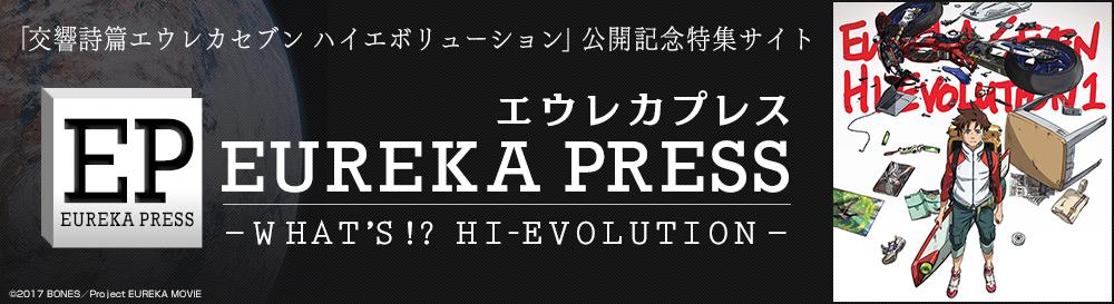 エウレカプレス<br>-WHAT'S!? HI-EVOLUTION-