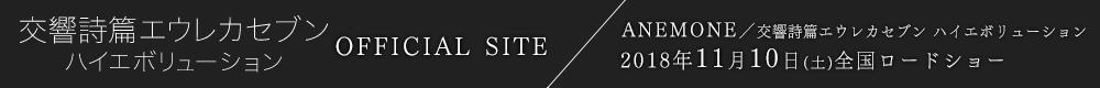 交響詩篇エウレカセブン ハイエボリューション OFFICIAL SITE 2018年 11月10日(土)全国ロードショー