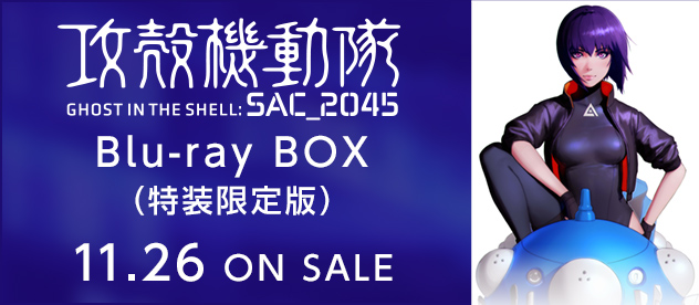 攻殻機動隊 SAC_2045 Blu-ray BOX 11.26 ON SALE
