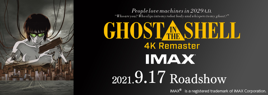 GHOST IN THE SHELL 攻殻機動隊 4k Remaster 2020.10.1 Roadshow