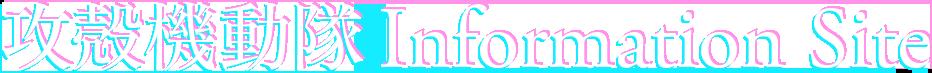 攻殻機動隊 Information Site