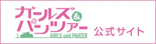 ガールズ&パンツァー(GIRLS und PANZER)|公式サイト