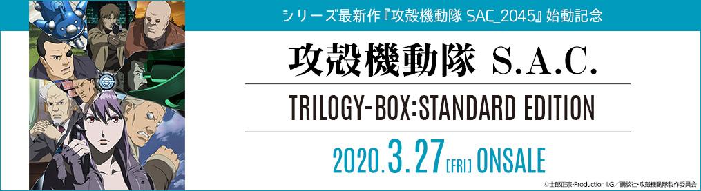 攻殻機動隊S.A.C. TRILOGY-BOX