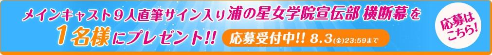 メインキャスト9人直筆サイン入り浦の星女学院宣伝部 横断幕 を1名様にプレゼント!!