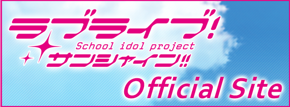 ラブライブ!サンシャイン!!Official Site