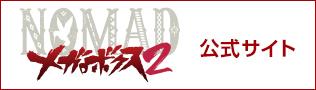 NOMAD メガロボクス2公式サイト