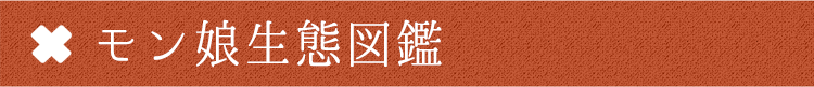 モン娘生態図鑑