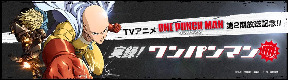 TVアニメ ONE PUNCH MAN 第2期放送記念!!実録!ワンパンマン