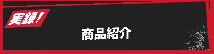 実録!商品紹介