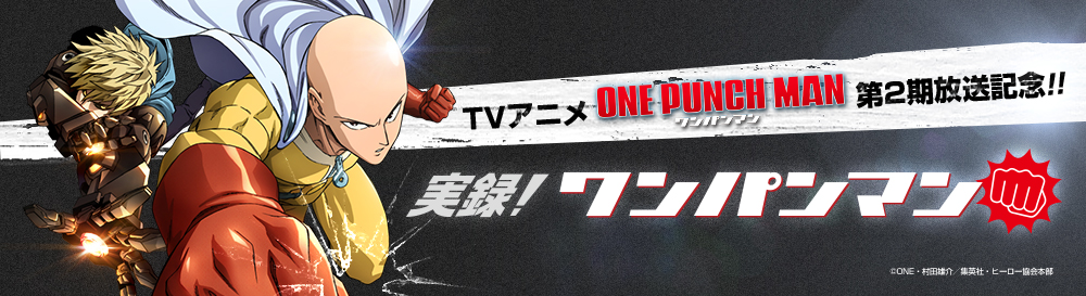 TVアニメ ONE PUNCH MAN 第2期放送記念!!<br>実録!ワンパンマン
