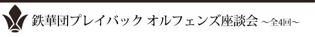 鉄華団プレイバックオルフェンズ座談会~全4回~