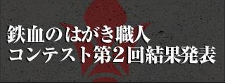 鉄血ハガキ職人コンテスト