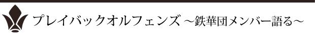 プレイバックオルフェンズ~鉄華団メンバー語る~