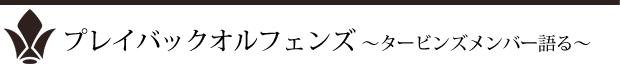 プレイバックオルフェンズ~タービンズメンバー語る~