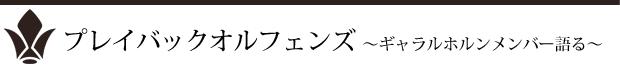 プレイバックオルフェンズ~ギャラルホルンメンバー語る~