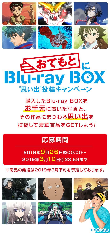 購入したBlu-ray BOXをお手元に置いた写真と、その作品にまつわる思い出を投稿して豪華賞品をGETしよう!