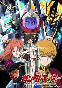 機動戦士ガンダムUC Blu-ray BOX <通常版>
