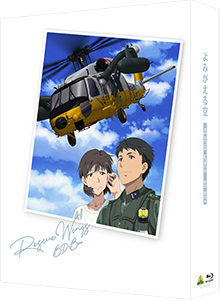 よみがえる空  -RESCUE WINGS- BD-BOX 【Amazon、BVC専売】