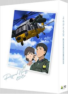 よみがえる空  -RESCUE WINGS- BD-BOX 【Amazon、BVC専売】