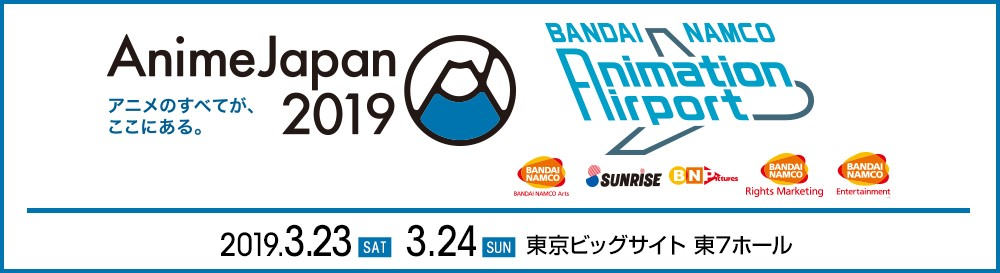 AnimeJapan 2019 バンダイナムコ グループブース紹介サイト