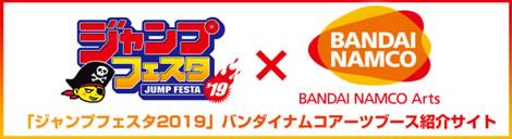 「ジャンプフェスタ2019」バンダイナムコアーツブース紹介サイト
