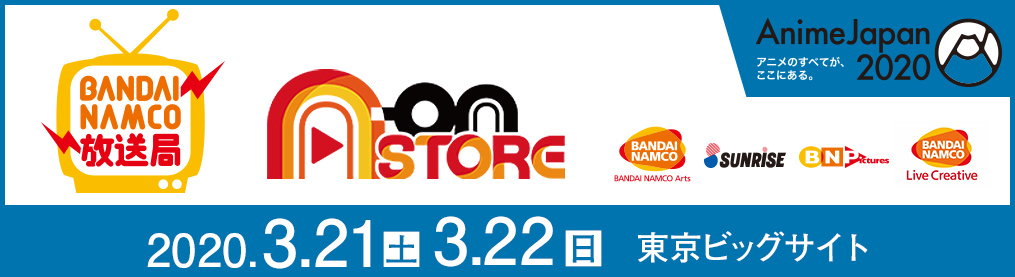 "AnimeJapan 2020 「バンダイナムコ放送局~BN情報STATION~」&「バンダイナムコ放送局 スーベニアショップ""A-on STORE""」ブース紹介"