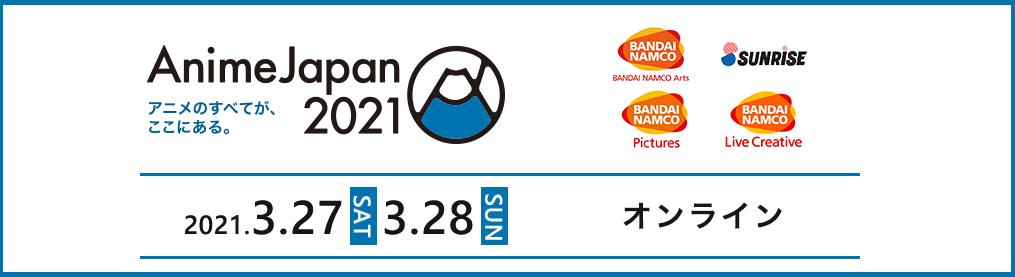 AnimeJapan 2021 バンダイナムコグループ